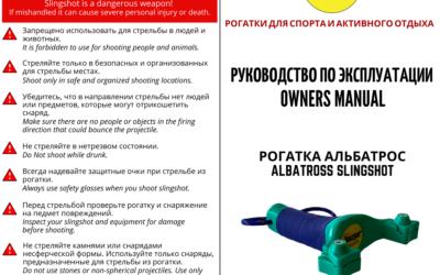Комплектация рогатки Альбатрос